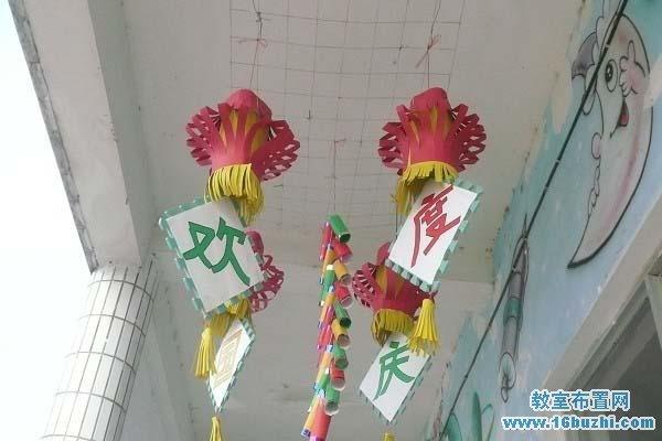 幼儿园国庆节走廊吊饰布置:欢度国庆