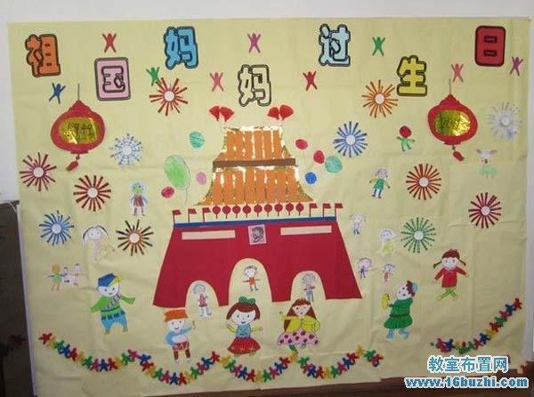 幼儿园大班国庆节主题墙面装饰:祖国妈妈过生日 ...