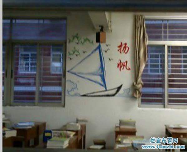 高二教室墙面装饰图片