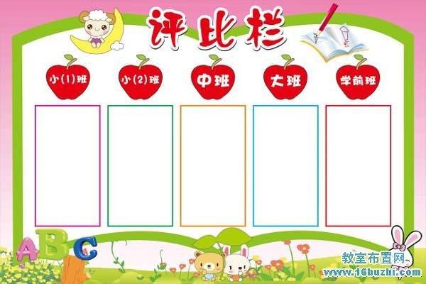 design 幼儿园图片边框装饰 幼儿园红花栏幼儿园作品墙   幼儿园家园
