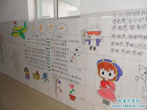 六一儿童节小学教室墙面布置图片