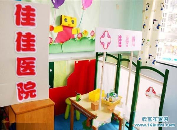 幼儿园大班医院区角设计图片_幼儿园布置网