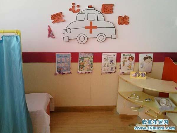 幼儿园角色游戏区医院设计:爱心医院