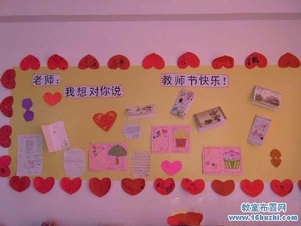 幼儿园中班教师节主题墙设计图片