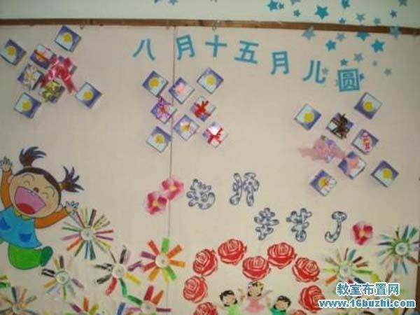 幼儿园教师节中秋节墙面布置图片