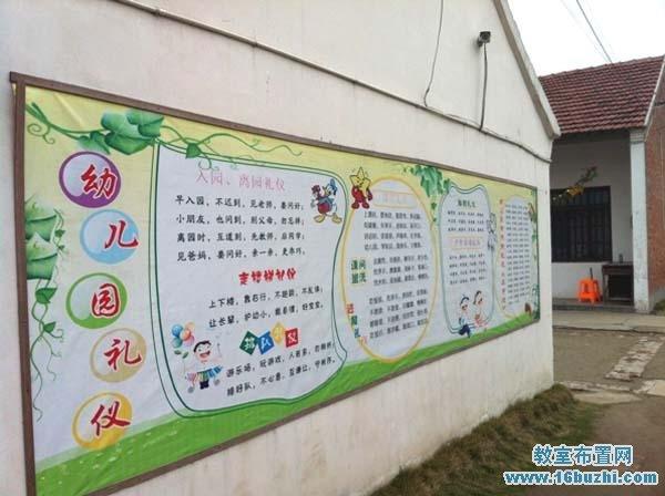 小学班级文明礼仪_幼儿园礼仪宣传栏设计图片_教室布置网