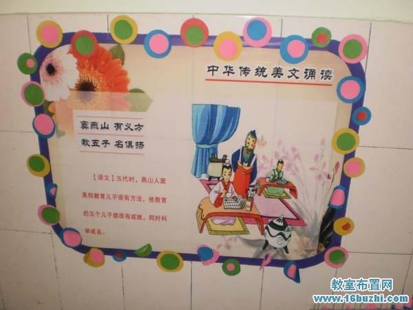 幼儿园国学环境布置:中华传统美文诵读
