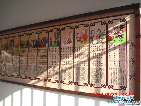 幼儿园国学主题墙饰设计:弟子规