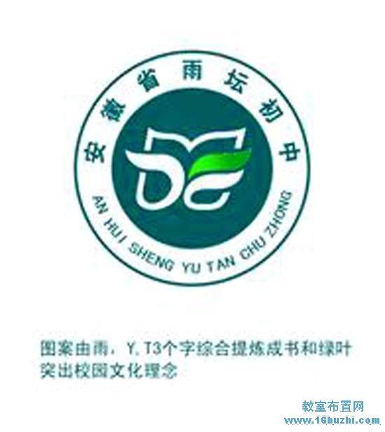 初中校徽logo设计图案 安徽省雨坛初中
