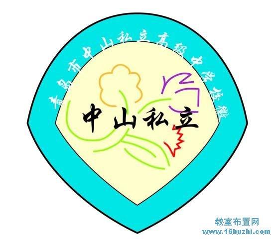 中山私立高级中学校徽设计图案