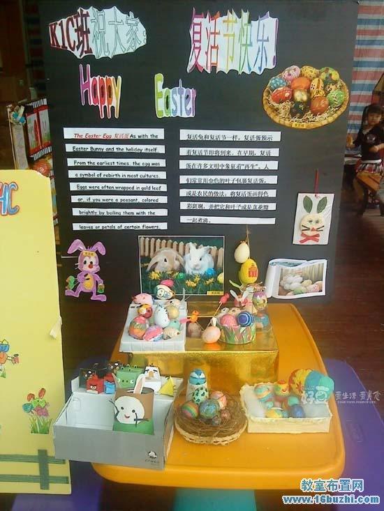 幼儿园复活节主题墙饰设计图片