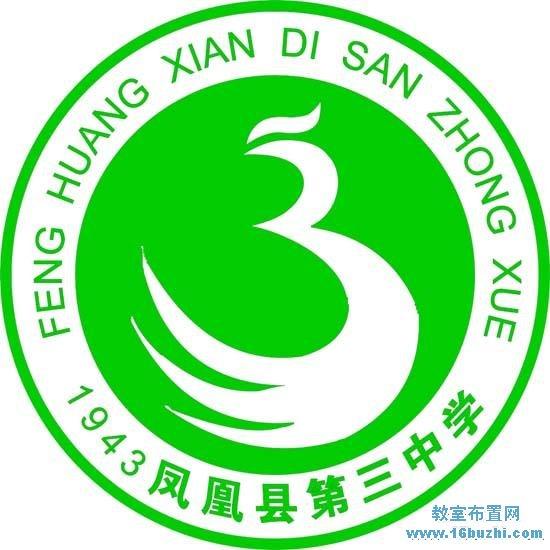 凤凰县第三中学校徽标志设计图案-校徽设计制作 学校logo识别设计该