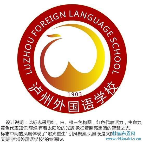 外国语学校校徽logo设计与说明