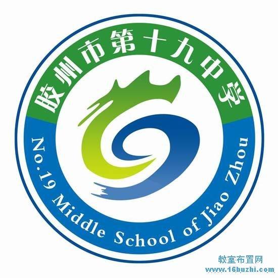第十九中学校徽徽标设计图片图片