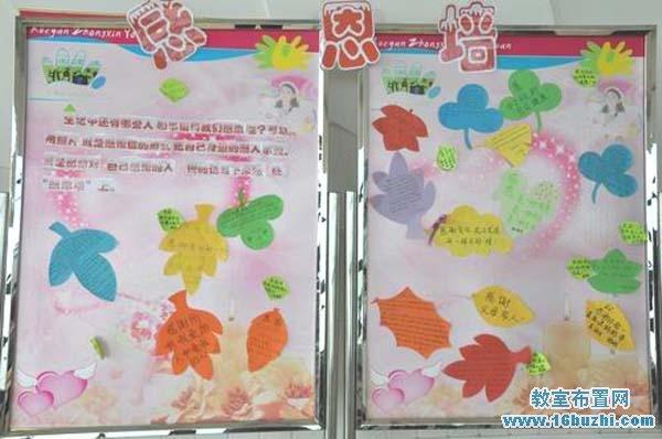 幼儿园感恩节节日布置:感恩墙