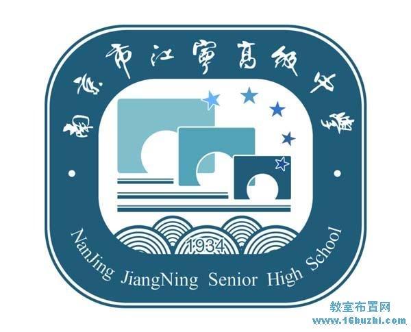 高中校徽标志设计:南京市江宁高级中学