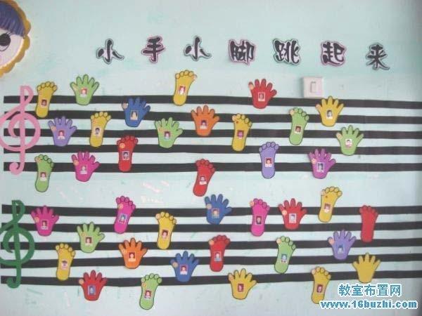 幼儿园创意评比栏设计图片:小手小脚跳起来