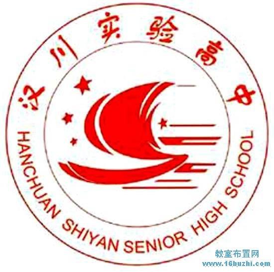 高中学校校徽设计图片:汉川实验高中-泉州实验中学校服设计大赛