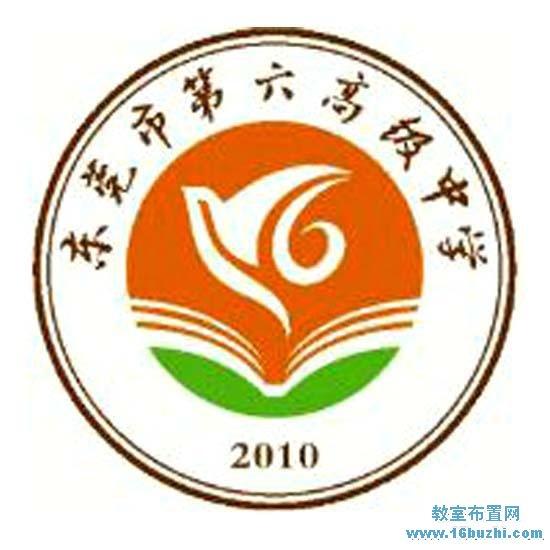 东莞市第六高级中学校徽设计图案图片