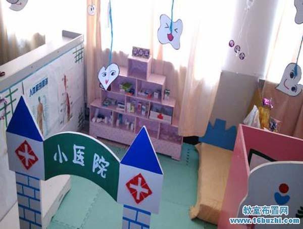中班医院区角布置图片_幼儿园小医院区角布置图片_教室布置网