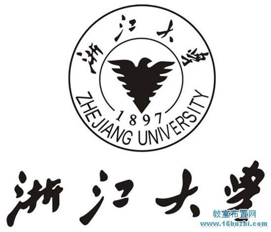 浙江大学校徽logo设计图案图片