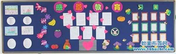 幼儿园感恩节板报设计:感恩教育