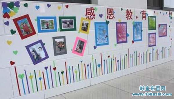 幼儿园感恩教育主题墙饰设计
