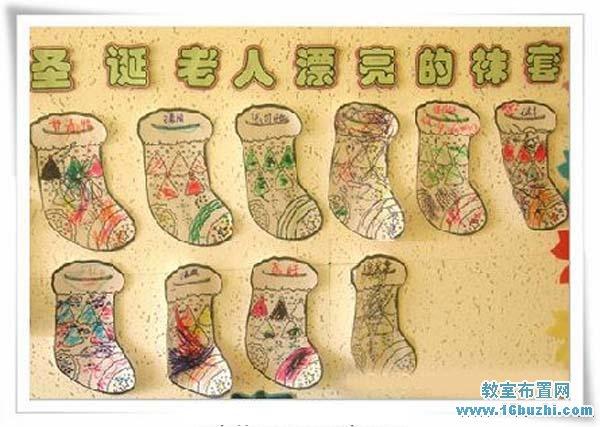 幼儿园圣诞节墙面手工装饰:圣诞老人漂亮的袜套
