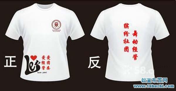 大学生经营管理社团会服t恤图案设计图