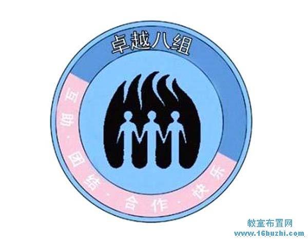 小组组徽设计图案:卓越八组