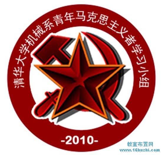 克思主义者学习小组组徽设计图片