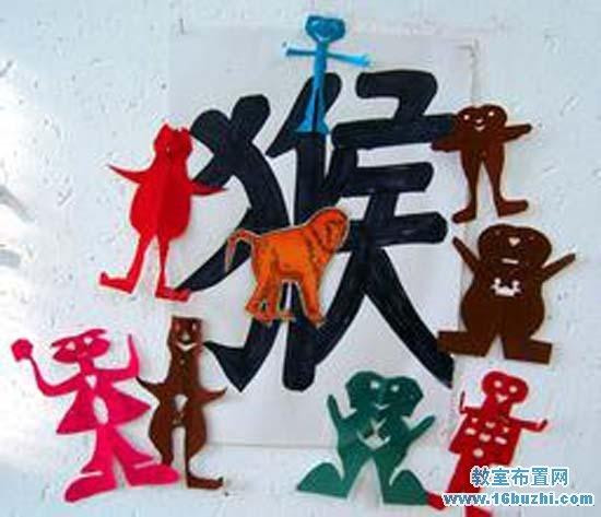 幼儿园猴年元旦墙面布置图片