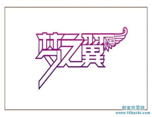 梦之翼小组组徽设计图片