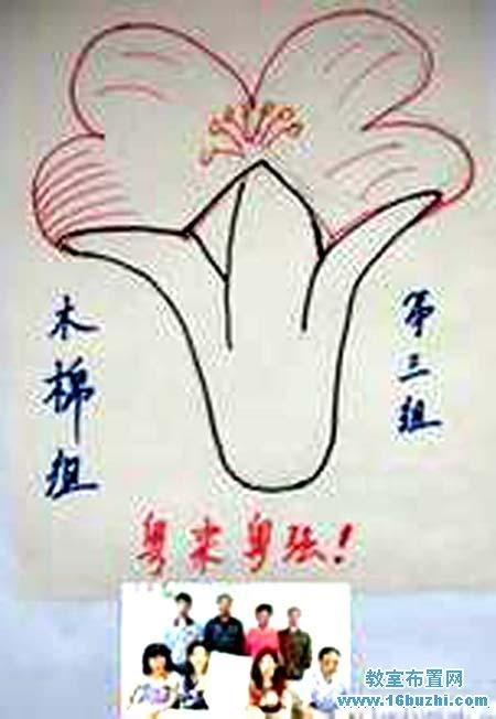 简单的组徽设计图片:木棉组_教室布置网