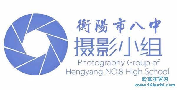 中学生摄影小组组徽设计图片