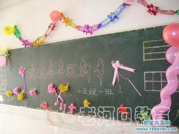小学一年级元旦教室后墙装饰图片_教室布置网