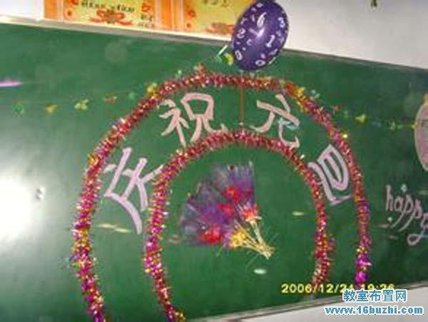 元旦教室黑板报装饰图片图片