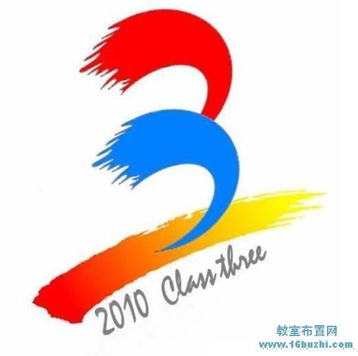 3班班旗logo图案设计