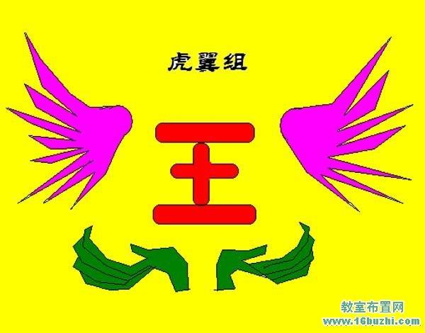学习小组组徽制作图片 虎翼组图片