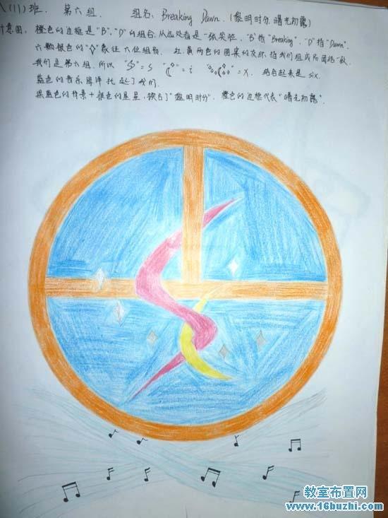 学习小组组徽设计图案与含义说明