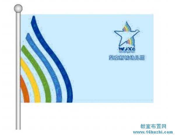 幼儿园园旗模板设计图片