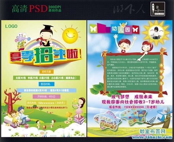 幼儿园三折页招生宣传单模板设计图片