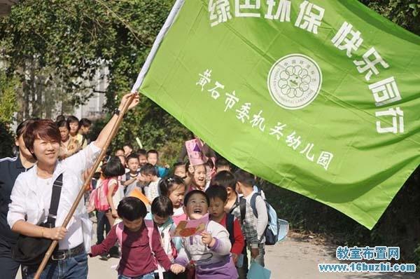 幼儿园春游园旗设计图片:黄石市委机关幼儿园