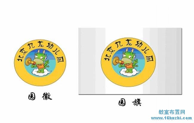 幼儿园园徽园旗设计图片