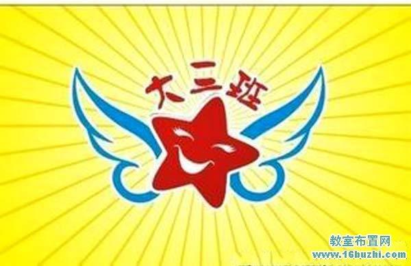 幼儿园班旗logo标志设计图片