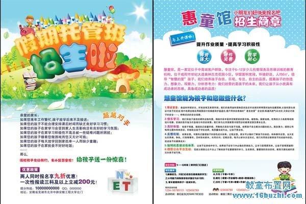 幼儿园假期托管班招生宣传单设计
