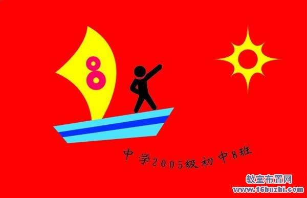 小学班旗设计图片:四年三班_教室布置网  大学旅游管理学院一班班旗