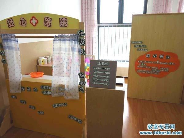 幼儿园小班医院区角设计图片