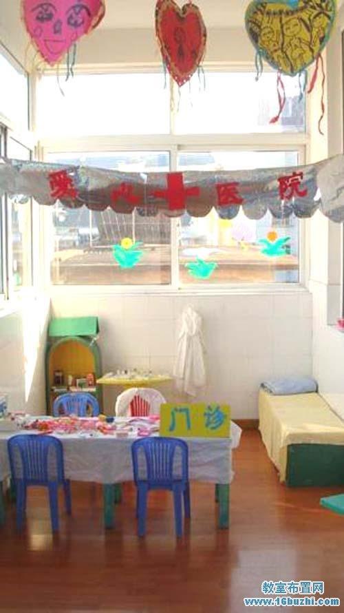 中班医院区角布置图片_幼儿园医院区角装饰布置图片_教室布置网