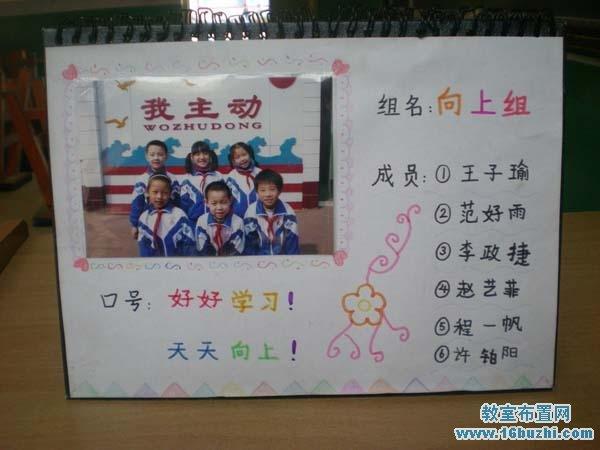 小学生学习小组组牌设计图片